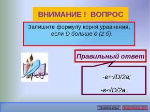 ВНИМАНИЕ ! ВОПРОС Запишите формулу корня уравнения, еслиD больше 0 (2 б). Пр