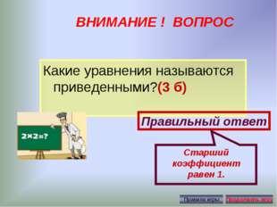 ВНИМАНИЕ ! ВОПРОС Какие уравнения называются приведенными?(3 б) Правильный от