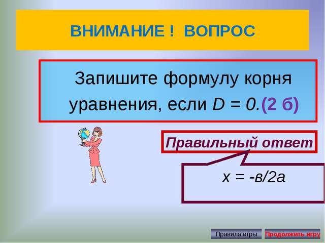 ВНИМАНИЕ ! ВОПРОС Запишите формулу корня уравнения, еслиD = 0.(2 б) Правильн...