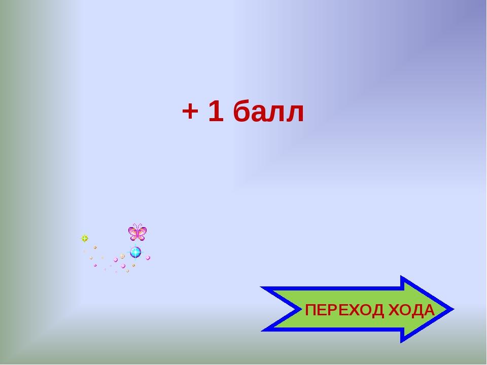 + 1 балл ПЕРЕХОД ХОДА