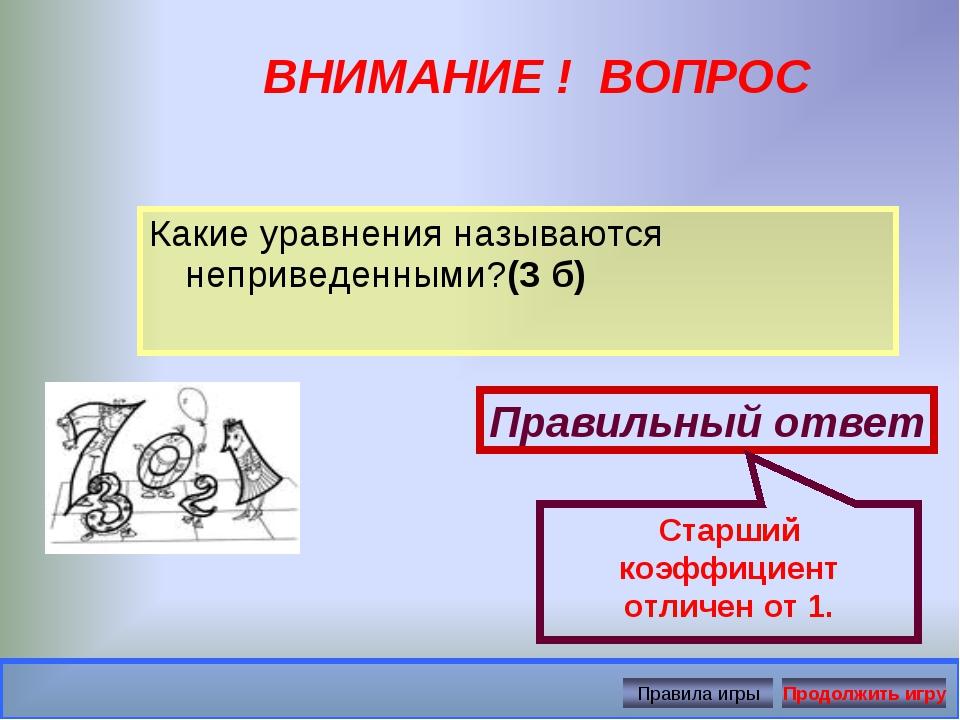 ВНИМАНИЕ ! ВОПРОС Какие уравнения называются неприведенными?(3 б) Правильный...