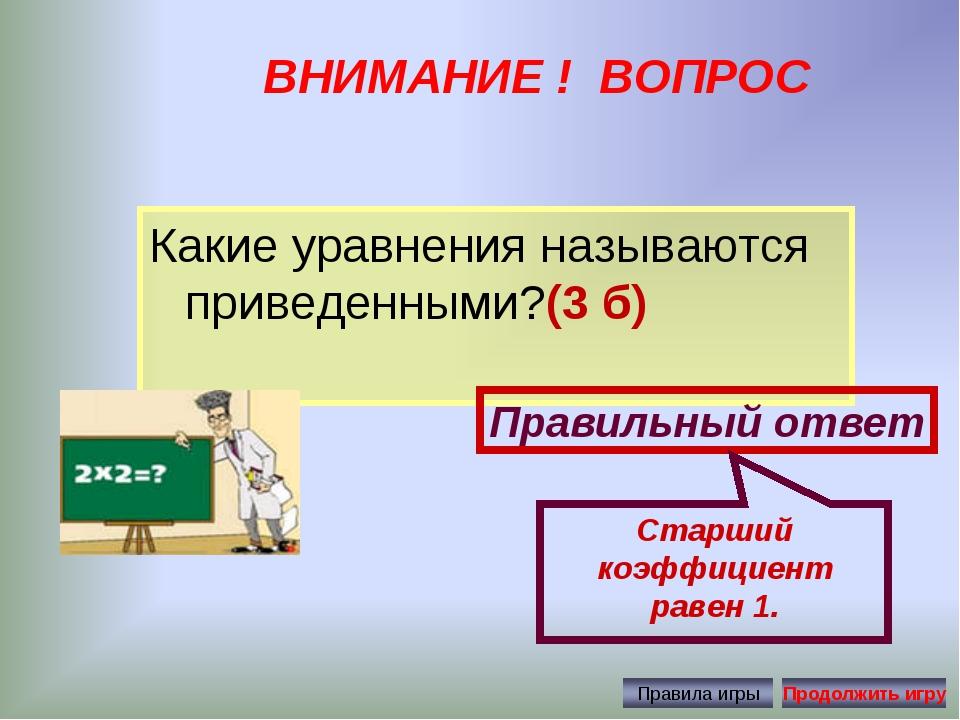 ВНИМАНИЕ ! ВОПРОС Какие уравнения называются приведенными?(3 б) Правильный от...