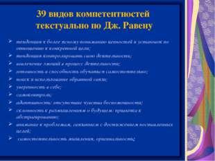 39 видов компетентностей текстуально по Дж. Равену тенденция к более ясному п