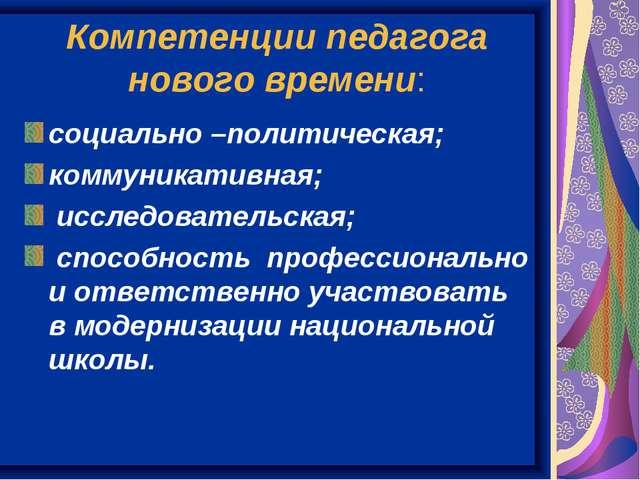Компетенции педагога нового времени: социально –политическая; коммуникативная...