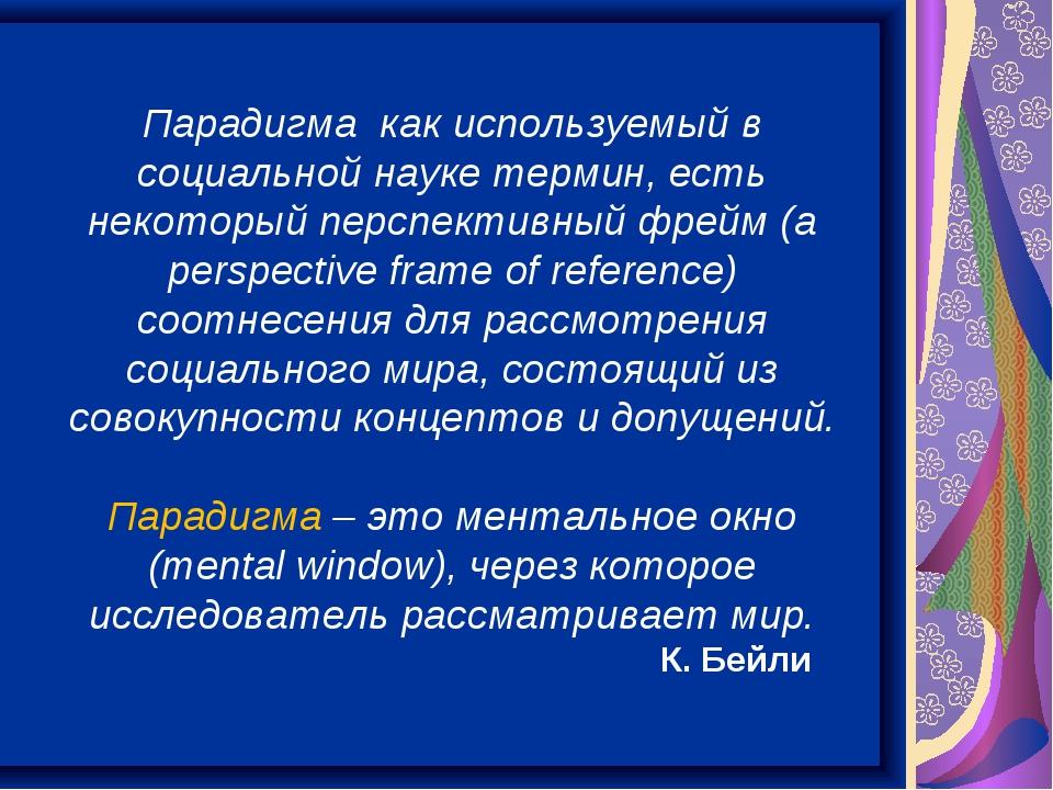 Парадигма как используемый в социальной науке термин, есть некоторый перспект...