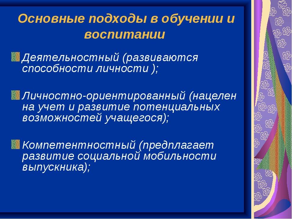 Основные подходы в обучении и воспитании Деятельностный (развиваются способно...