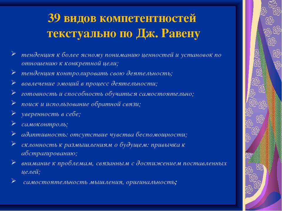 39 видов компетентностей текстуально по Дж. Равену тенденция к более ясному п...