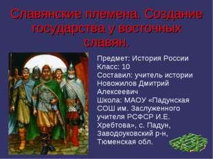 Славянские племена. Создание государства у восточных славян. Предмет: История