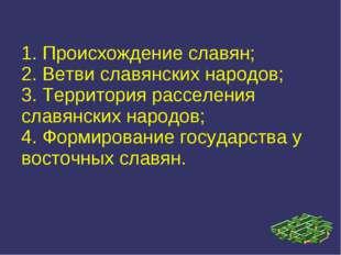 1. Происхождение славян; 2. Ветви славянских народов; 3. Территория расселен