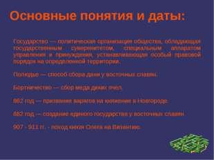 Основные понятия и даты: Государство — политическая организация общества, обл