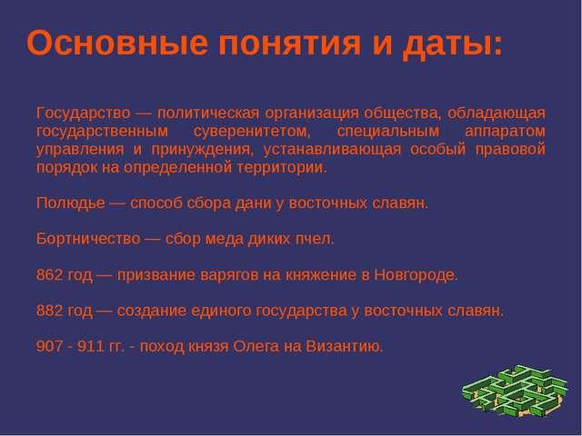 Основные понятия и даты: Государство — политическая организация общества, обл...