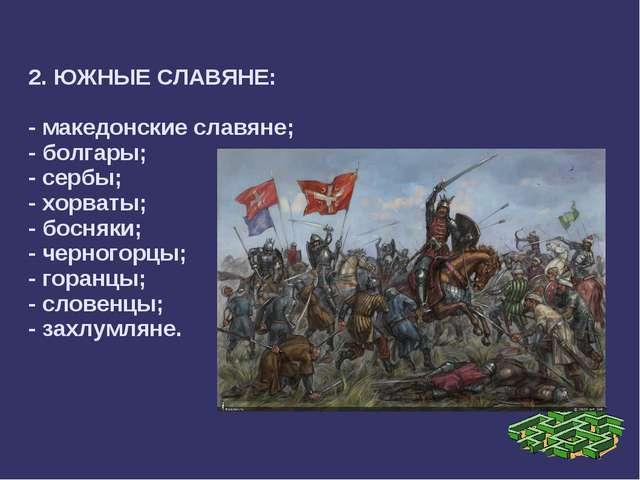 2. ЮЖНЫЕ СЛАВЯНЕ: - македонские славяне; - болгары; - сербы; - хорваты; - бо...