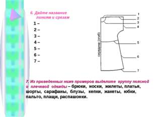 6. Дайте название линиям и срезам 1 – 2 – 3 – 4 – 5 – 6 – 7 – 7. Из приведенн