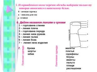 5. Из приведенного ниже перечня одежды выберите только ту которая относится к