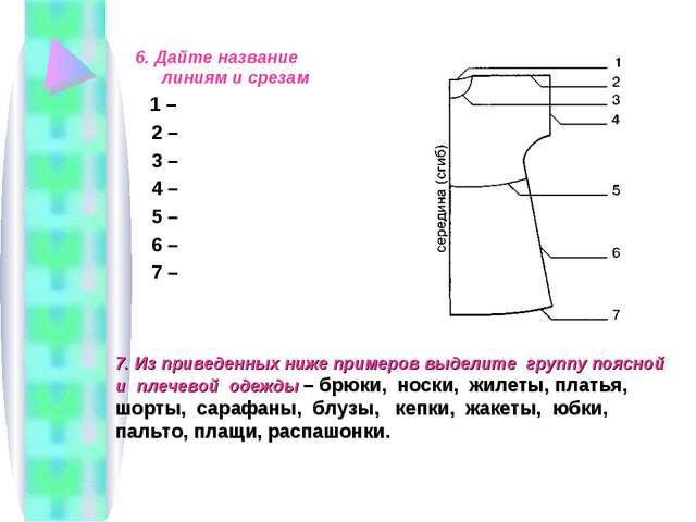 6. Дайте название линиям и срезам 1 – 2 – 3 – 4 – 5 – 6 – 7 – 7. Из приведенн...