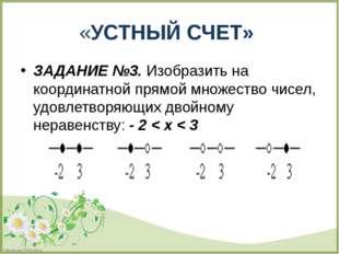 ЗАДАНИЕ №3. Изобразить на координатной прямой множество чисел, удовлетворяющи