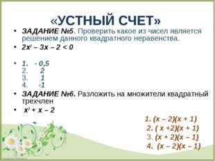 ЗАДАНИЕ №5. Проверить какое из чисел является решением данного квадратного не