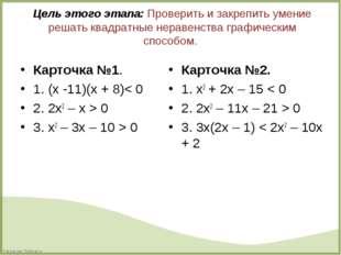 Карточка №1. Карточка №1. 1. (x -11)(x + 8)< 0 2. 2x2 – x > 0 3. x2