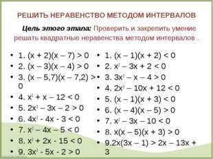 1. (x + 2)(x – 7) > 0 1. (x + 2)(x – 7) > 0 2. (x – 3)(x – 4) > 0