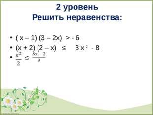 ( х – 1) (3 – 2х)  > - 6 ( х – 1) (3 – 2х)  > - 6 (х + 2) (2 – х)   ≤