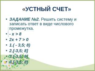 ЗАДАНИЕ №2. Решить систему и записать ответ в виде числового промежутка. ЗАД