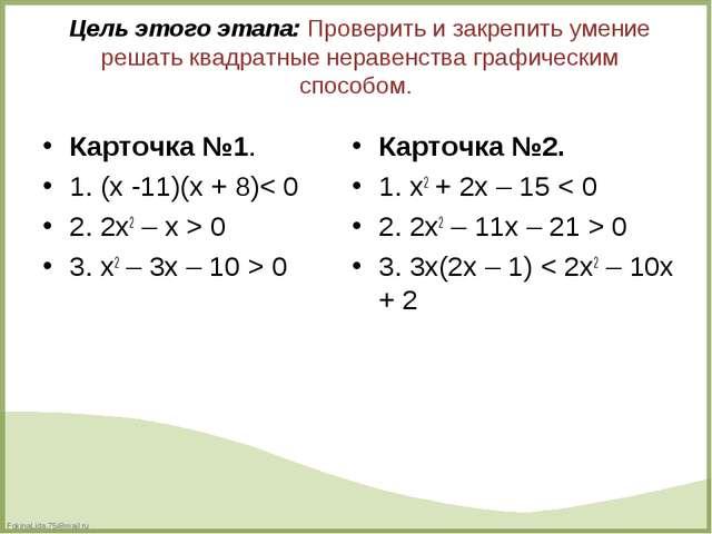 Карточка №1. Карточка №1. 1. (x -11)(x + 8)< 0 2. 2x2 – x > 0 3. x2...
