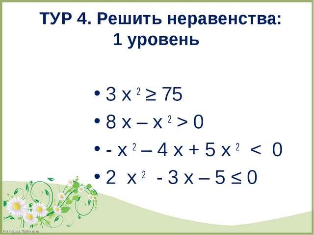 3 х 2 ≥ 75 3 х 2 ≥ 75 8 х – х 2 > 0 - х 2 – 4 х + 5 х 2  <  0 2  х...