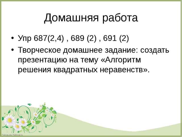 Упр 687(2,4) , 689 (2) , 691 (2) Упр 687(2,4) , 689 (2) , 691 (2) Творческо...