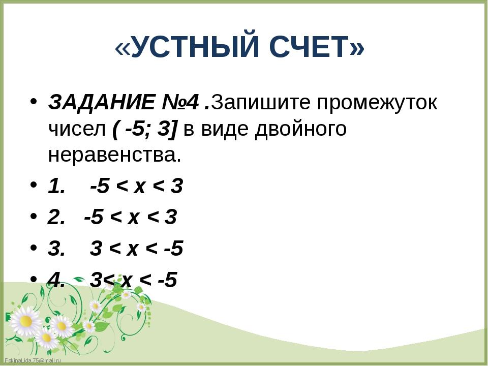 ЗАДАНИЕ №4 .Запишите промежуток чисел ( -5; 3] в виде двойного неравенства....