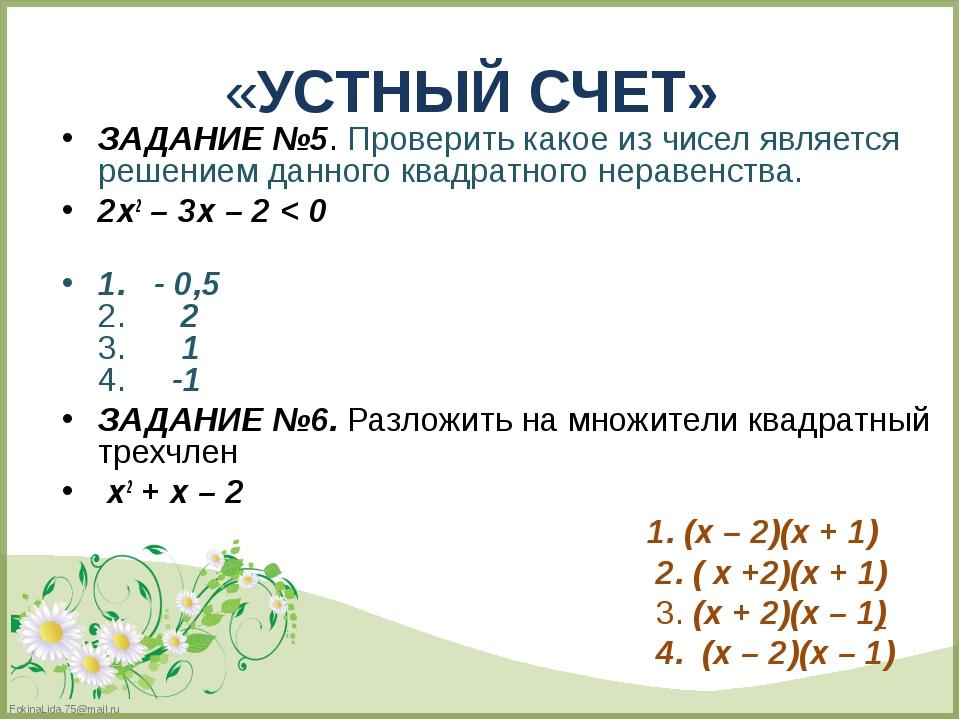 ЗАДАНИЕ №5. Проверить какое из чисел является решением данного квадратного не...