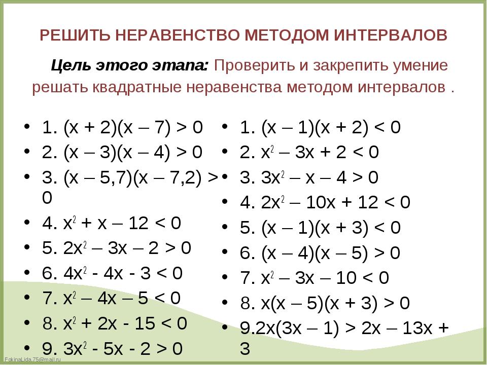 1. (x + 2)(x – 7) > 0 1. (x + 2)(x – 7) > 0 2. (x – 3)(x – 4) > 0...