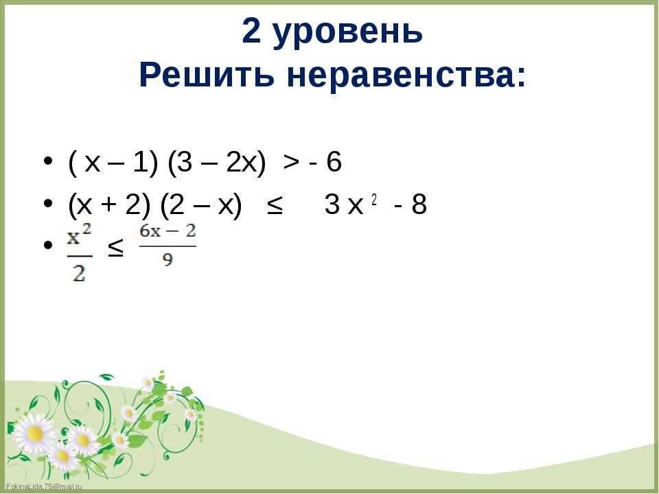 ( х – 1) (3 – 2х)  > - 6 ( х – 1) (3 – 2х)  > - 6 (х + 2) (2 – х)   ≤...