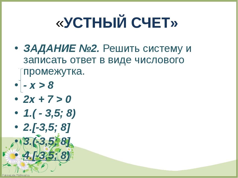 ЗАДАНИЕ №2. Решить систему и записать ответ в виде числового промежутка. ЗАД...