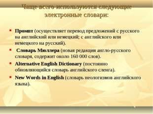 Чаще всего используются следующие электронные словари: Промпт (осуществляет п