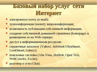 Базовый набор услуг сети Интернет электронную почту (e-mail); телеконференции