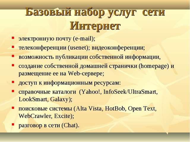 Базовый набор услуг сети Интернет электронную почту (e-mail); телеконференции...