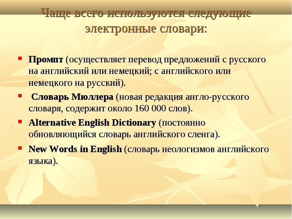 Чаще всего используются следующие электронные словари: Промпт (осуществляет п...
