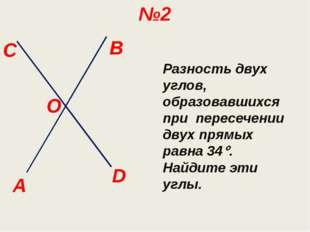 B C A №2 O Разность двух углов, образовавшихся при пересечении двух прямых ра