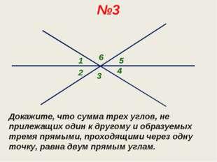 №3 Докажите, что сумма трех углов, не прилежащих один к другому и образуемых