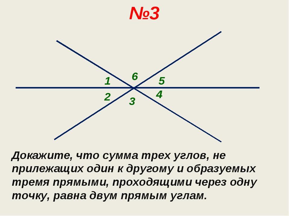 №3 Докажите, что сумма трех углов, не прилежащих один к другому и образуемых...