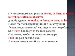 г. чувственного восприятия: to see, to hear, to notice, to feel, to watch, to