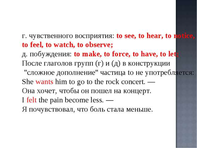 г. чувственного восприятия: to see, to hear, to notice, to feel, to watch, to...