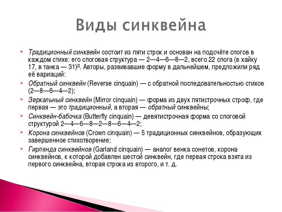 Традиционный синквейн состоит из пяти строк и основан на подсчёте слогов в ка...