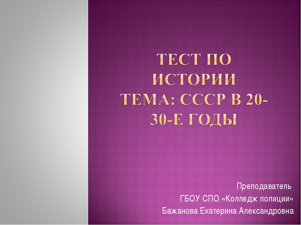 Преподаватель ГБОУ СПО «Колледж полиции» Бажанова Екатерина Александровна