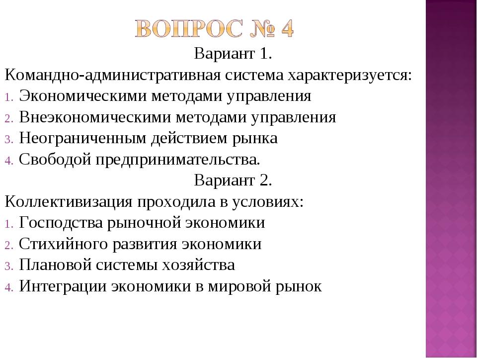 Вариант 1. Командно-административная система характеризуется: Экономическими...