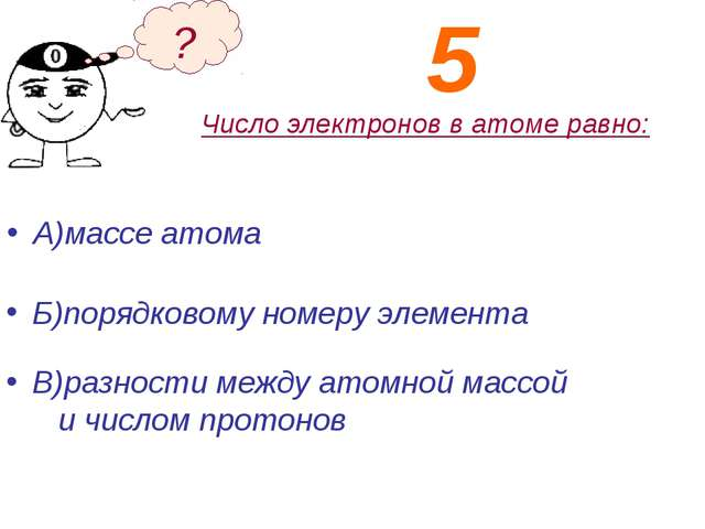 Число электронов в атоме равно: А)массе атома Б)порядковому номеру элемента ?...