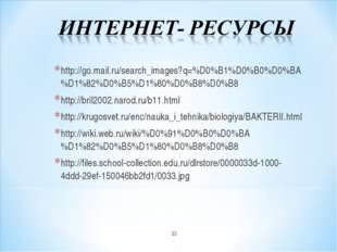 http://go.mail.ru/search_images?q=%D0%B1%D0%B0%D0%BA%D1%82%D0%B5%D1%80%D0%B8%