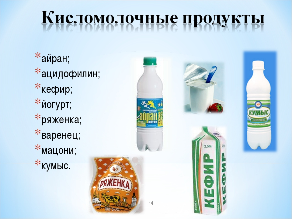 айран; ацидофилин; кефир; йогурт; ряженка; варенец; мацони; кумыс. *
