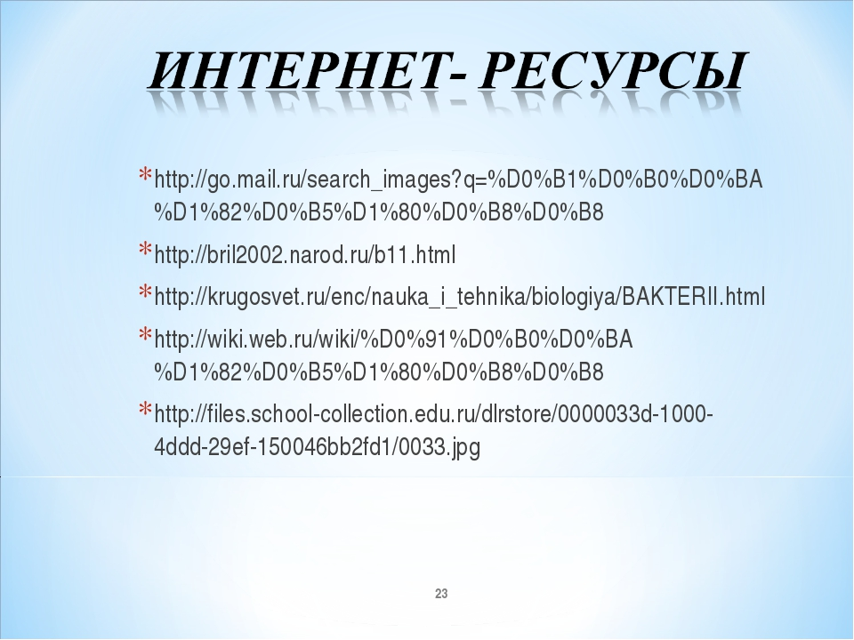 http://go.mail.ru/search_images?q=%D0%B1%D0%B0%D0%BA%D1%82%D0%B5%D1%80%D0%B8%...