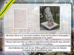 «Память о более чем миллионе погибших жителей блокадного Ленинграда, о выстоя